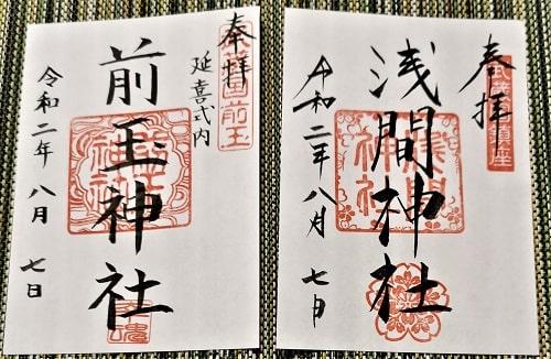 前玉神社と境内社の浅間神社の御朱印