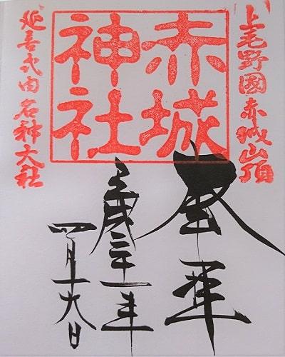 神社の名前がスタンプなのが特徴の赤城神社の御朱印