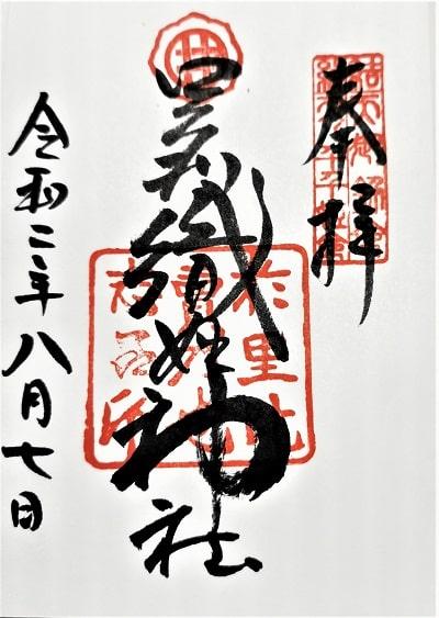 足利織姫神社の御朱印