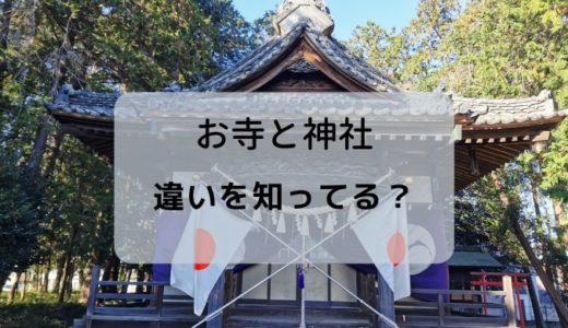 お寺と神社の違いを知り御朱印集めを楽しもう!参拝方法や御朱印の違いなど