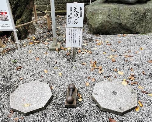 天地石と伝えられている2つの石の画像