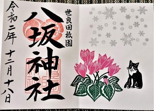 季節の花(シクラメン)御朱印