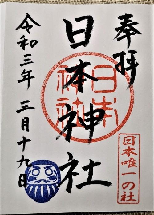 日本神社の御朱印