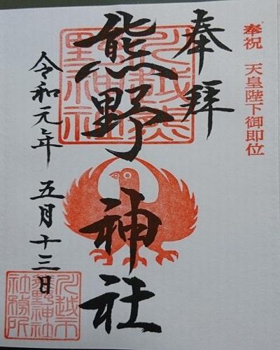 八咫烏の朱印が特徴の熊野神社の御朱印