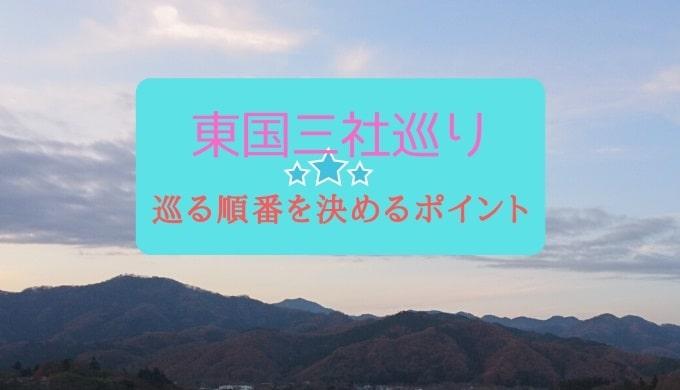 東国三社巡りの巡る順番を決めるポイントと記載した夕方の山の風景