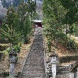 妙義神社の険しい石段の正面風景