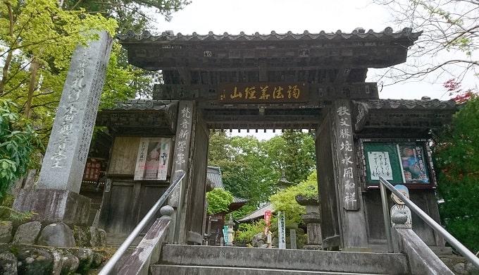 階段上の四萬部寺の山門