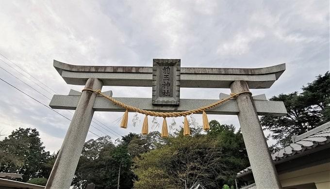 前玉神社の2つ目の鳥居の画像