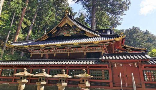 栃木県「日光二荒山神社」縁結び最強のパワースポットの御朱印は欲しい!境内の見どころ