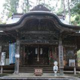 真福寺拝殿正面の風景