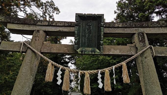 歴史を感じる網代神社の鳥居