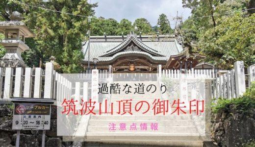 筑波山神社の御本殿(男体山頂・女体山頂)で御朱印ゲット!の注意点