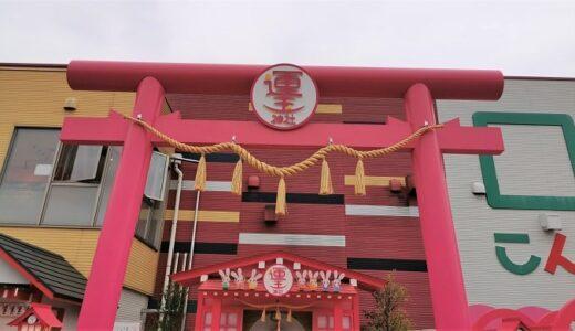 群馬県「運玉神社」ご利益ごと9種類の御朱印!こんにゃくパークのお土産