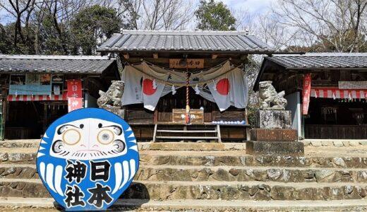 本庄市「日本神社」御朱印!ご利益が凄い!青いだるまのパワースポット