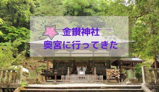 金鑚神社の奥宮に行ってきた!ハイキングコース(金鑚コース)見どころ