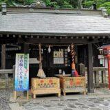 長野と群馬の県境「熊野皇大神社」「碓氷峠熊野神社」御朱印がかっこいい!