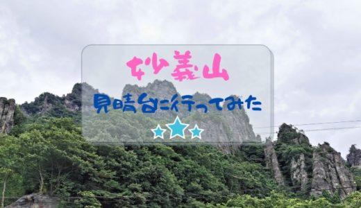 群馬県の妙義山「中之嶽神社」から見晴台に行ってみた!過酷だった