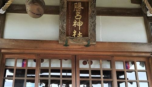 拝殿扁額の風景