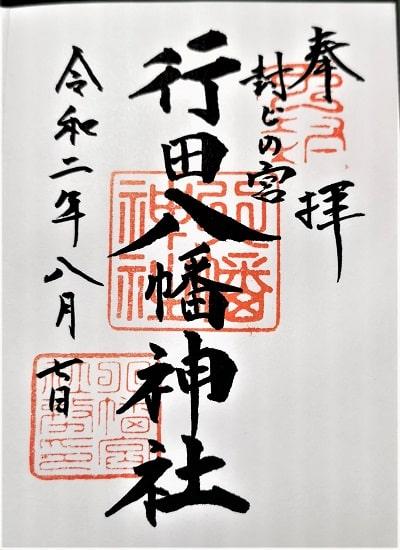 行田八幡神社の通常御朱印