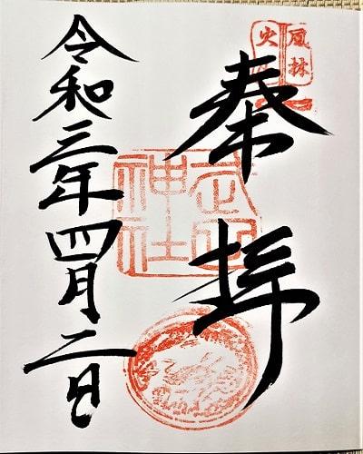武田神社の通常御朱印画像