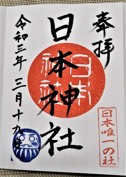 日本神社の御朱印1