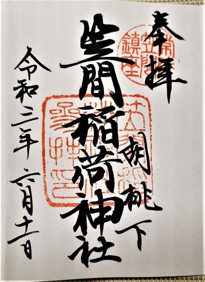 笠間稲荷神社の通常御朱印