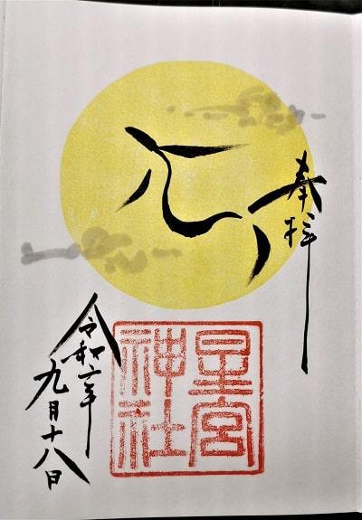 満月の中にうなぎが描かれた9月の御朱印
