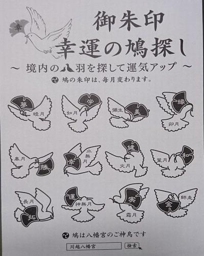 毎月かわる鳩の印の見本
