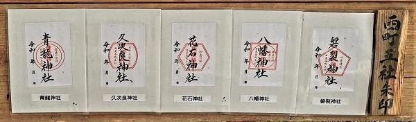 日光二荒山神社の兼務社(5社)の御朱印