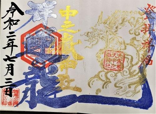 龍の朱印が押されている御朱印の画像