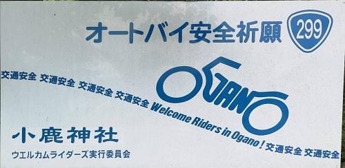 小鹿神社付近の看板や旗で多く見かけるバイクの形をしたロゴの画像