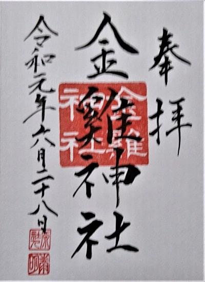 山田八幡神社でいただける金鶏神社の御朱印