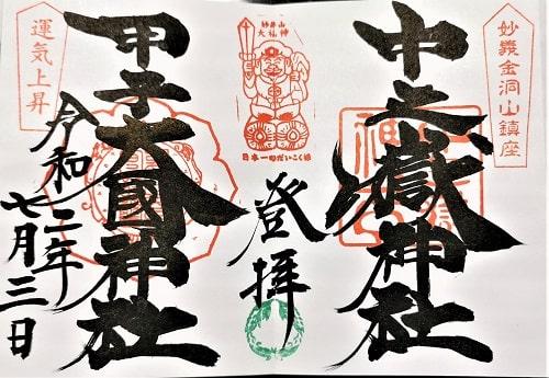 中之嶽神社の通常御朱印(見開き)画像
