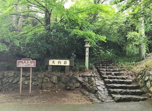天狗岩入り口の看板と階段が続いている風景