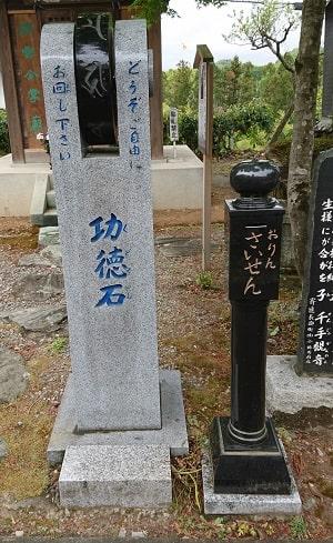 四萬部寺にある功徳石の風景
