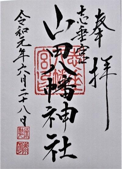山田八幡神社の御朱印