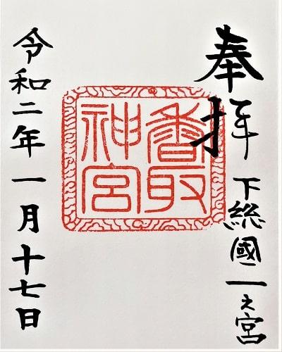 香取神宮の御朱印