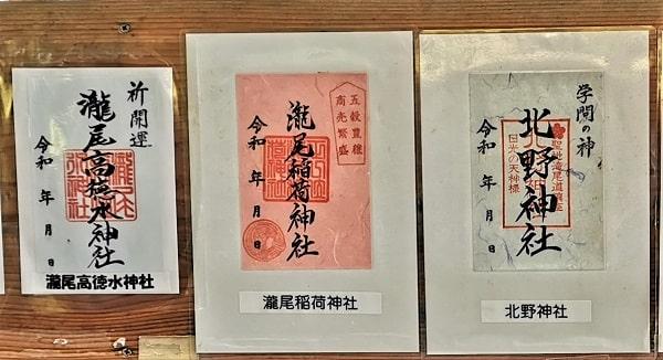 滝尾神社近くにある3社の御朱印