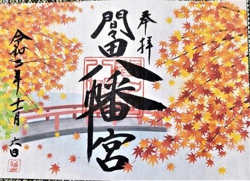 紅葉と弁天池の昼間の風景が描かれた御朱印
