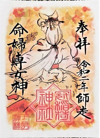 美しい神様が描かれた12月の神様御朱印
