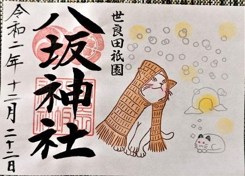 猫の日御朱印