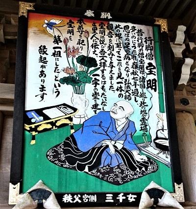 大渕寺の観音霊験記