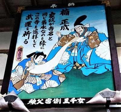 菊水寺の観音霊験記