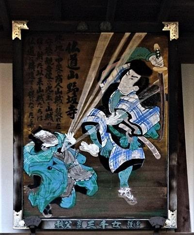 野坂寺の縁起が描かれた絵馬(観音霊験記)