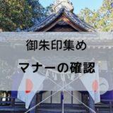 神社の拝殿画像