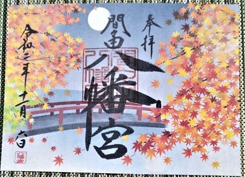 紅葉と弁天池の夜ライトアップされている風景が描かれた御朱印