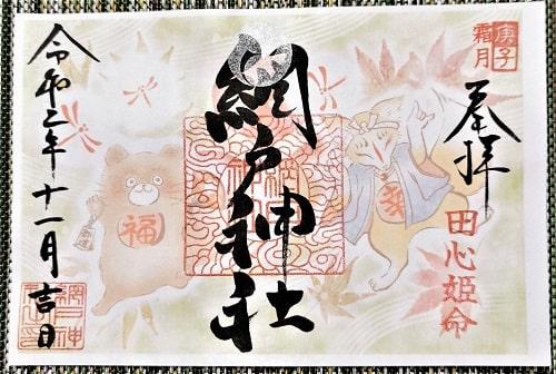 狸と狐のイラスト御朱印