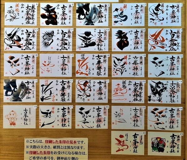 展示されている27種類の御朱印