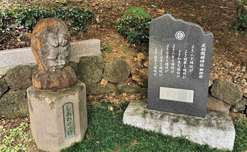 縁結びひろばにある石佛の画像