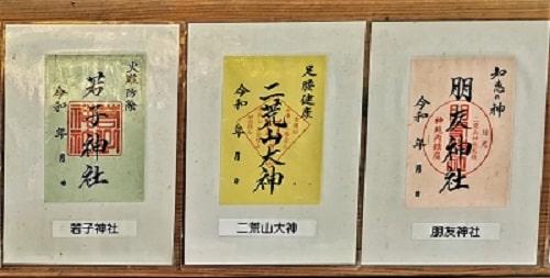 神苑五社の3社の御朱印